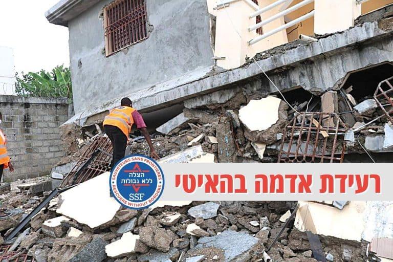 רעידת אדמה בהאיטי